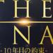 佐藤みきひろのTHE FINALで20万円貰えるか検証しました!