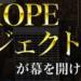 ジェームス・ワタナベ氏のHOPEプロジェクトが超おもしろい!